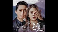 Lee Soo (이수) - My Way 돈꽃 OST Part 1 / Money Flower OST Part 1