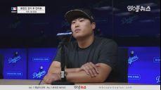 [MT] '시즌 3승 달성' 류현진, 경기 후 인터뷰