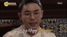 설민석 강의에 유병재&이시영 폭풍 감동! '역시 설쌤'