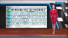 [외신뉴스] 트럼프