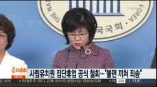 사립유치원 집단휴업 공식 철회..