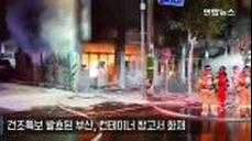여수서 페인트가게 화재, 펑펑 폭발음에 주민 대피