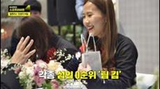 [이규연의 스포트라이트] 각종 섭외 0순위, 대한민국 여자컬링 국가대표 '팀킴'