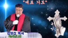 김영찬 목사의