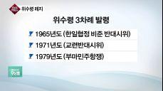 오늘의키워드] 잔재 '위수령' 68년만에 폐지..文