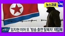 하나, 둘 사라지는 탈북자들... 임지현 이어 또 '방송 출연 탈북자' 재입북, 그들은 왜 다시 북으로...