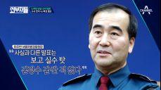 자유한국당, 드루킹 댓글 조작 파문에 특검 요구한 이유?!