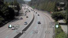 [고속도로 교통상황] 하행선 곳곳 정체..서울~대전 2시간 40분