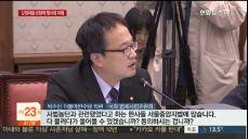법원 국감, 강정마을 공방에 파행..여당 '퇴장'