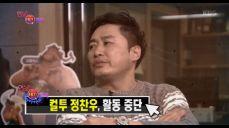 연예가 HOT클릭 - 컬투 정찬우, 활동 중단