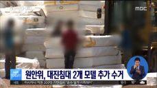 원안위, '라돈 검출' 대진 침대 2개 모델 추가 수거
