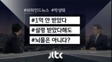 [비하인드 뉴스] 최경환