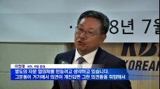 KBL 9대 총재 이정대 인터뷰