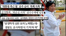 정유라에 밀렸던 '꿈의 고삐'..AG서 다시 다잡는 김혁