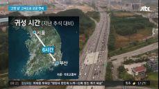 23~25일 추석 연휴 고속도로 통행료 면제..