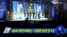 제56회 대한민국체육상..스켈레톤 윤성빈 등 수상
