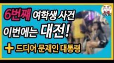 6번째 여학생 사건 이번에는 대전이다 + 문재인 대통령 드디어 움직이다