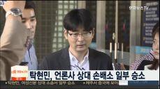 탁현민, 언론사 상대 손해배상소송 일부 승소