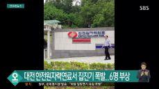 대전 유성구 한전원자력연료서 집진기 폭발..6명 부상
