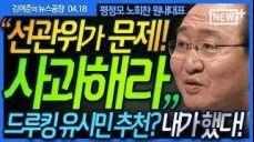 김어준+노회찬