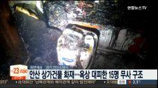 안산 상가건물서 화재..옥상 대피한 15명 무사 구조