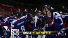 한국 vs 일본 하이라이트 (04.26) 아이스하키 3회