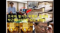 조국이 철거한 우병우 검색대-박근혜 669만원 침대 묘했다 (대통령 한명 바뀌니ㄷㄷ)
