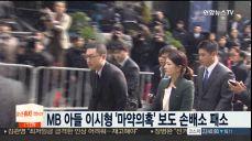이명박 아들 이시형 '마약의혹' 보도 KBS 손배소 패소