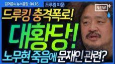 김어준 대황당 - 드루킹 경공모 회원 역대급 황당폭로!