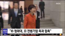 박근혜 청와대, 일본 전범기업 만나 재판 지연 논의