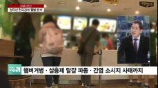 2017년 7월 키워드 '먹거리 포비아'] 햄버거병·살충제 달걀..계속된 파동의 수습과제는?