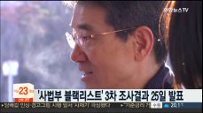 '사법부 블랙리스트' 3차 조사결과 25일 발표