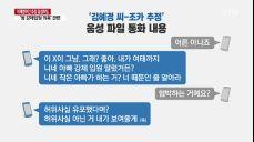 '형 강제입원 의혹' 이재명 부인-조카 추정 음성 파일 공개