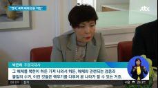 박은하 신임 대사