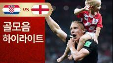 [크로아티아 VS 잉글랜드] 골모음 하이라이트 SBS 2018 FIFA 러시아 월드컵 104회