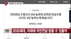 [직설] 국민연금, 靑 국민청원 게시판 봇물..2030세대 미래엔 국민연금 받을 수 있나