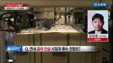 한국경제TV-증시라인]기준금리 동결, 인상 전망은?
