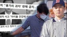 돌발 상황! 사회 이슈 된 용가리 과자 '사상 첫 중도 포기' 백종원의 3대 천왕 100회