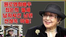 원로영화배우 최은희 별세 납치사건 남편 신상옥 아들! 뉴스 속보.