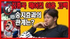 김종국 헤어진 이유 고백...