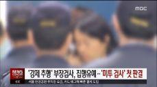 '강제추행' 부장검사 집행유예..'미투 검사' 첫 판결