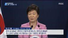 교류 금지·개성공단 폐쇄..얼어붙었던 남북 관계 9년