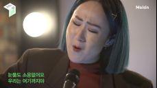 [차트밖1위] 선우정아 '남' 라이브
