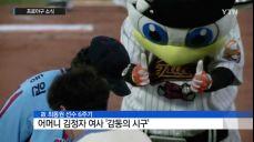 '깜짝 데뷔' KIA 선발 이민우 '승'..고 최동원 6주기 감동 시구
