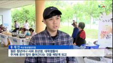 """[KCN뉴스]""""시민과 함께 공유해요""""…익산 사회적경제 한마당 개최(R)"""