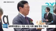 신동주-신동빈 재격돌..日 경영진 내 이상 기류 '감지'