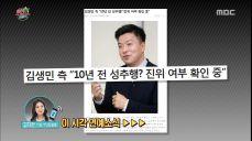김생민, 10년 전 미투 폭로 논란
