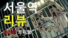 부산행 프리퀄 서울역