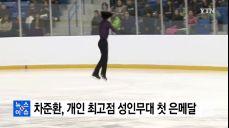 차준환, '어텀 클래식' 은..개인 최고점으로 성인무대 첫 메달