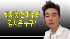 허지웅 전마누라 김지은 누구?